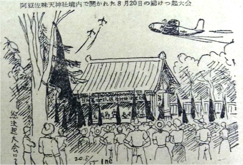 This sketch of a massive rally at the Azusami-suitengu Shrine in Sunagawa, August 20, 1955. Source: New Women's Journal (新女性), November 1955.