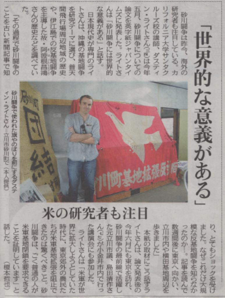 Tokyo Shimbun Article